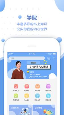 心知岛app