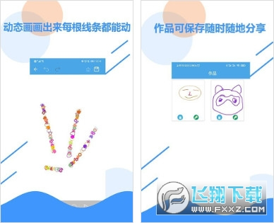 涂涂儿童画板v1.1 安卓版截图1