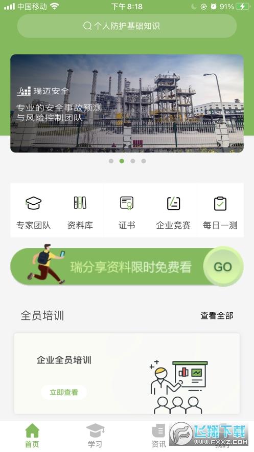 上格瑞迈教育app官方版v2.0.2安卓版截图0