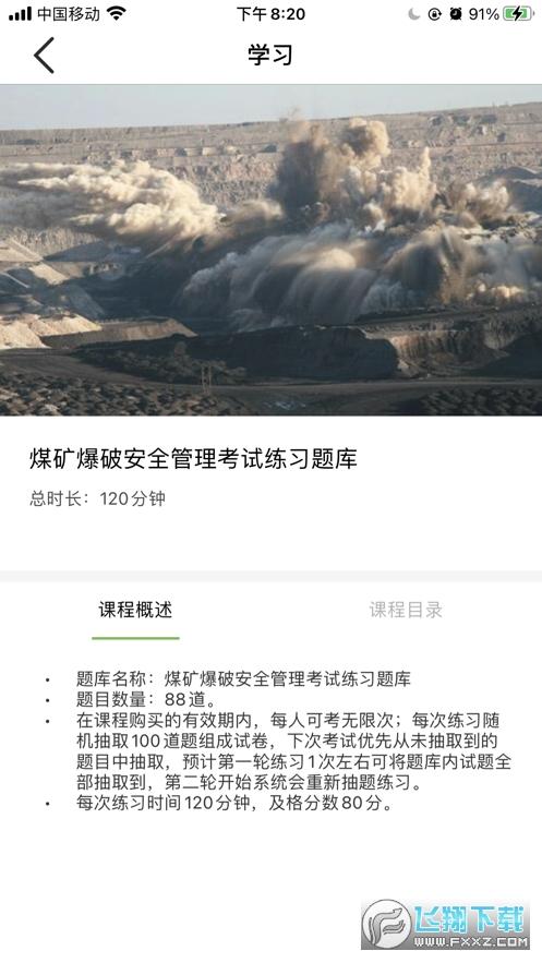 上格瑞迈教育app官方版v2.0.2安卓版截图2