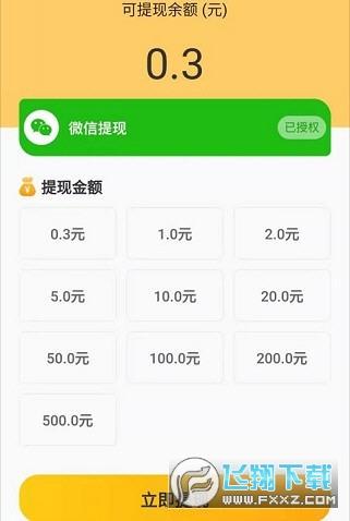 外卖有钱赚钱版官方appv1.0.3红包版截图2