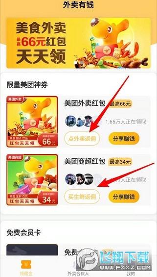 外卖有钱赚钱版官方appv1.0.3红包版截图1