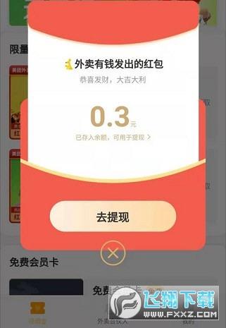 外卖有钱赚钱版官方appv1.0.3红包版截图0