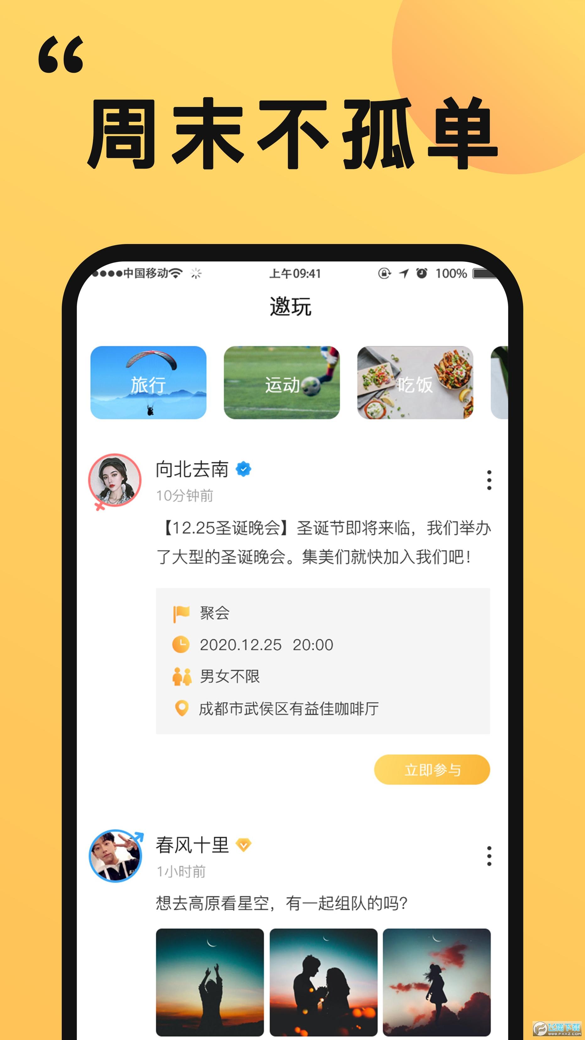 橙��app1.0.0安卓版截�D0