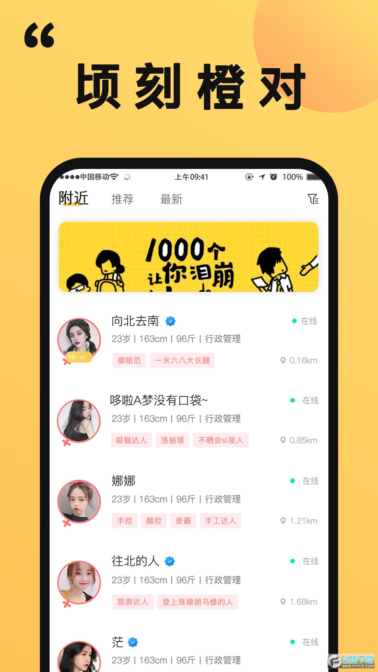 橙��app1.0.0安卓版截�D1