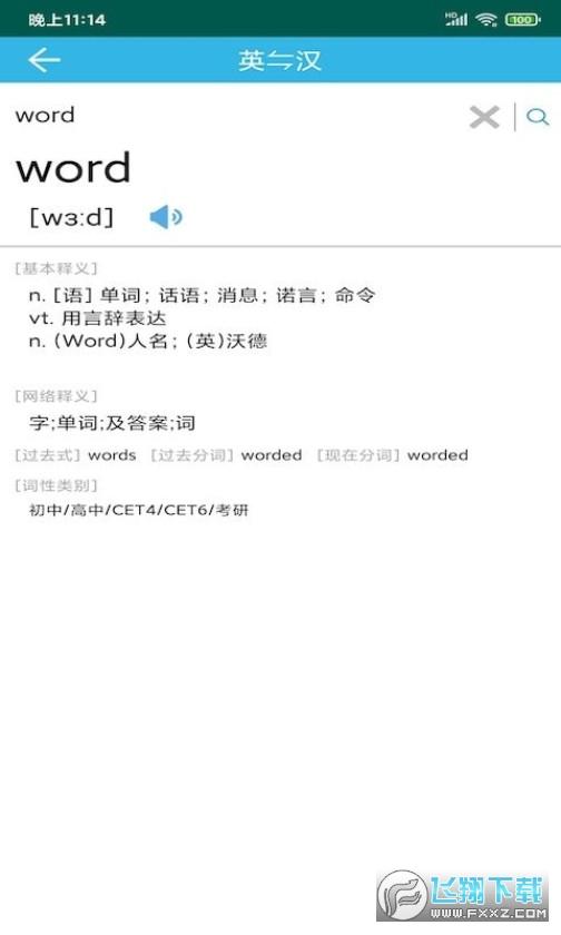 W单词20210119 安卓版截图0