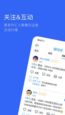 趣投吧�F金��appv5.1.4安卓版截�D0