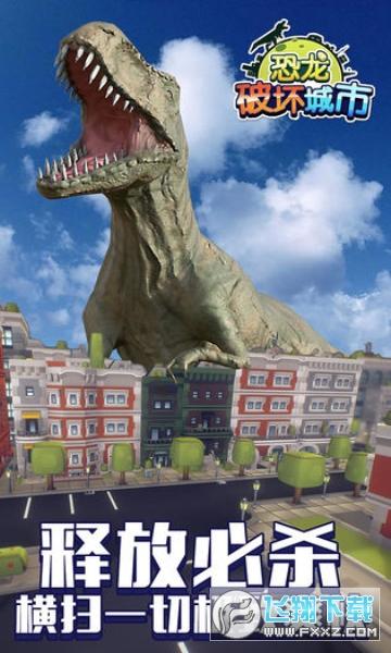 恐龙破坏城市3安卓版v1.0中文版截图2