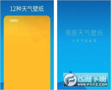 海豚天气安卓版v1.0.7 官方版截图0