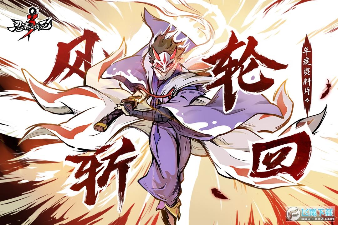忍者必�死3琳��Q�a2021版1.0.119福利版截�D1