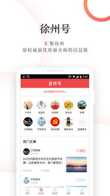 汉风号客户端v6.1.5最新版截图0