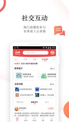汉风号客户端v6.1.5最新版截图2