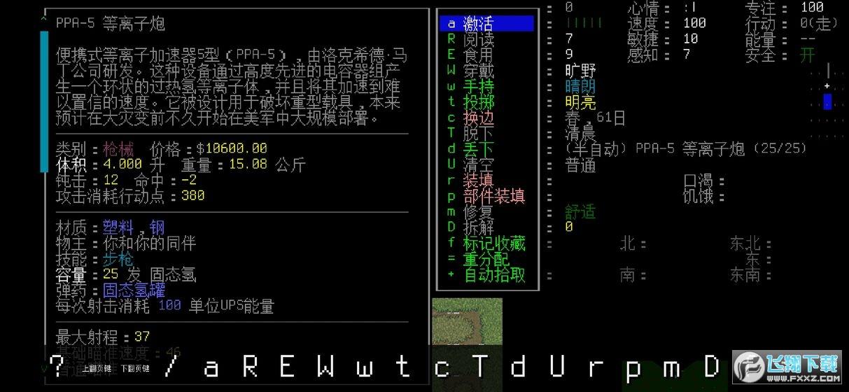 大�淖�浩劫余生安卓版v1.0正式版截�D1