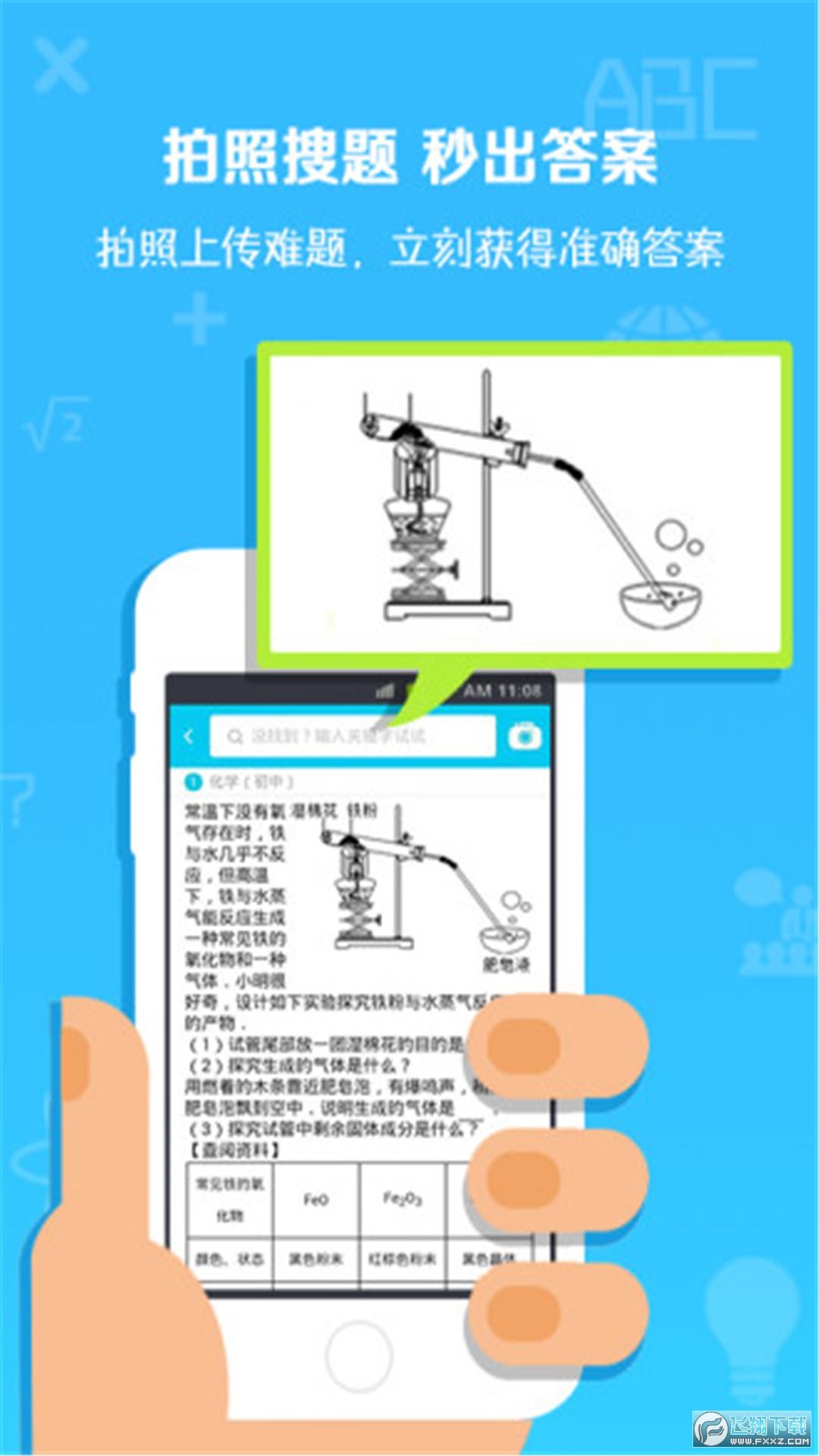 划线搜题助手appv1.2.1手机版截图1
