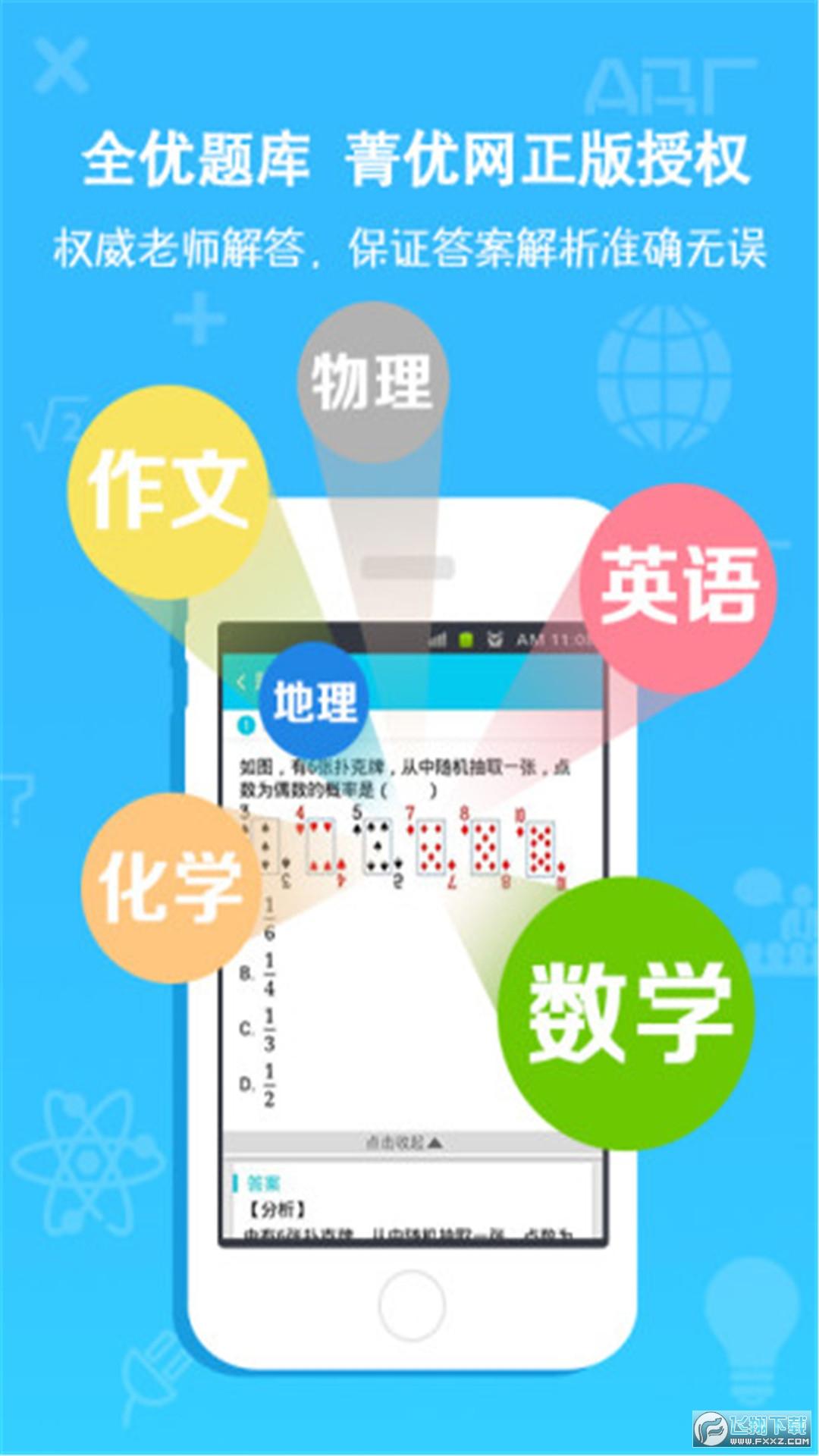 划线搜题助手appv1.2.1手机版截图2
