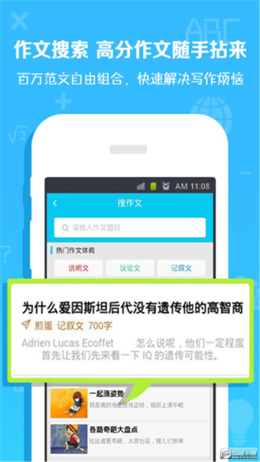 划线搜题助手appv1.2.1手机版截图3