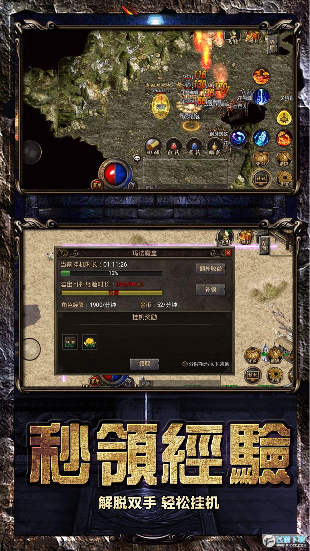 屠龙决战沙城移动版手游1.0.0安卓版截图1