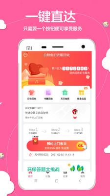 白鲸鱼app官方版