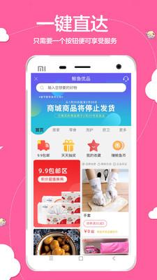 白鲸鱼app官方版v3.0.3安卓版截图1