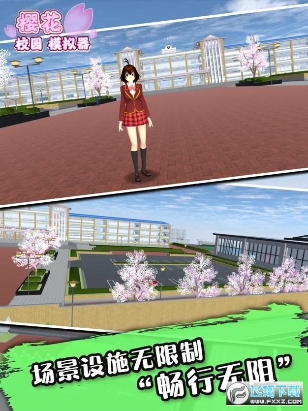 樱花校园模拟器小狐狸更新版v1.038.15官方版截图1