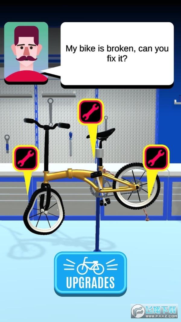 修单车我在行安卓版v0.5手机版截图1