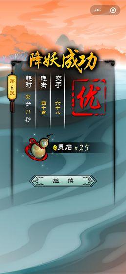 捉妖山海经小游戏1.0最新版截图2