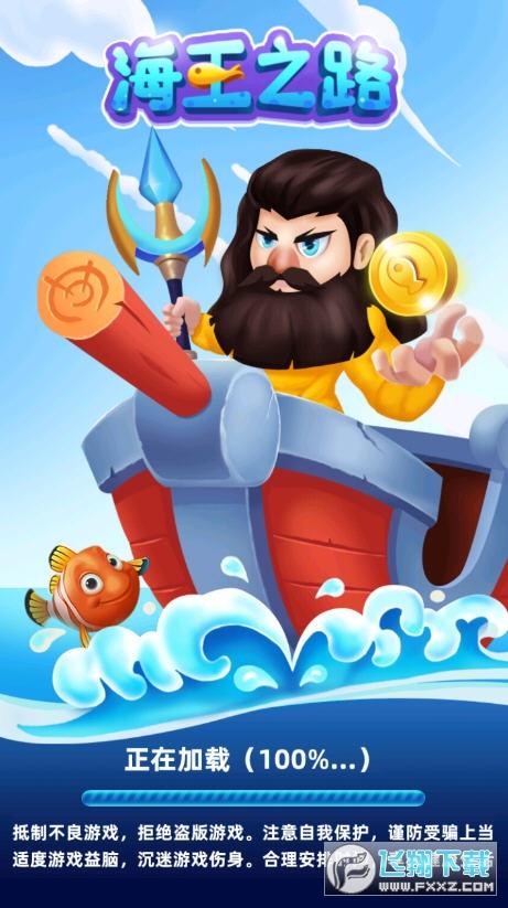 海王之路小游戏v1.0最新版截图0