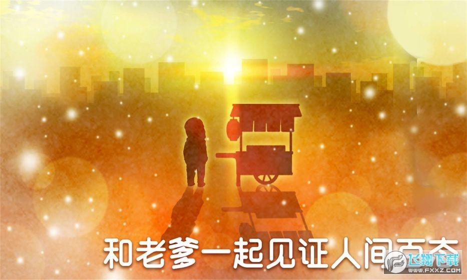 关东煮店人情故事4安卓版v1.0官方版截图1