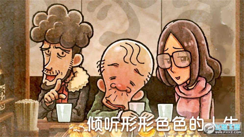 关东煮店人情故事4安卓版v1.0官方版截图0