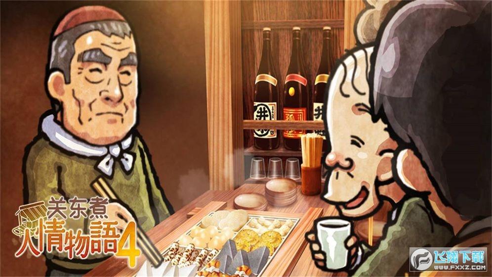 关东煮店人情故事4安卓版v1.0官方版截图2