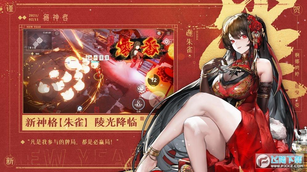解神者X2元宵节活动版本v1.2官方版截图1