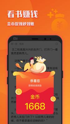 阅友小说极速版红包版appv1.2.0赚钱版截图2