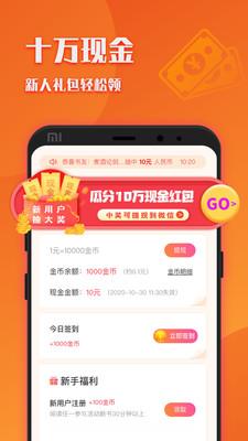 阅友小说极速版红包版appv1.2.0赚钱版截图0