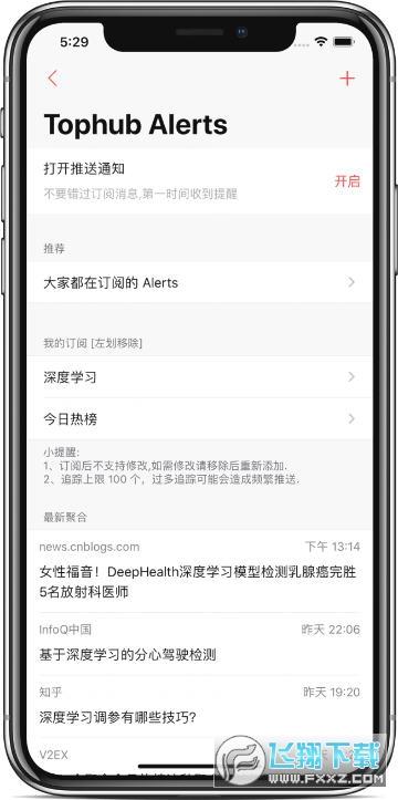 今日热榜app官方版v1.9.2最新版截图0
