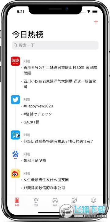 今日热榜app官方版