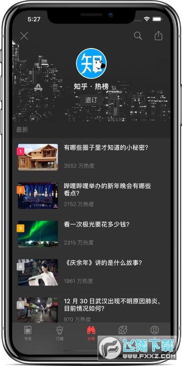 今日热榜app官方版v1.9.2最新版截图3
