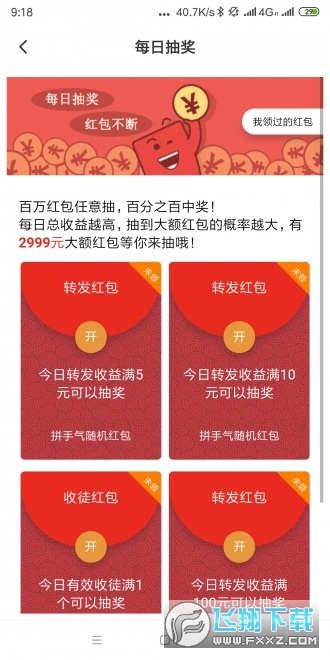 火豹资讯转发赚钱appv1.0.0福利版截图0