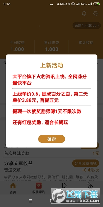 火豹资讯转发赚钱appv1.0.0福利版截图1