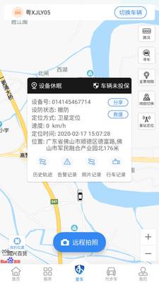 北斗侍卫app官方版v3.4最新版截图1