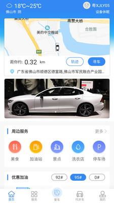 北斗侍卫app官方版v3.4最新版截图0