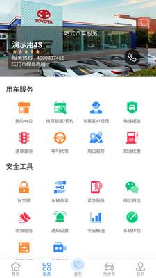 北斗侍卫app官方版v3.4最新版截图2