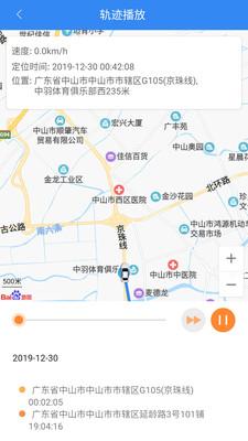 北斗侍卫app官方版