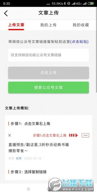 有银子热文赚钱appv0.0.2官方版截图0