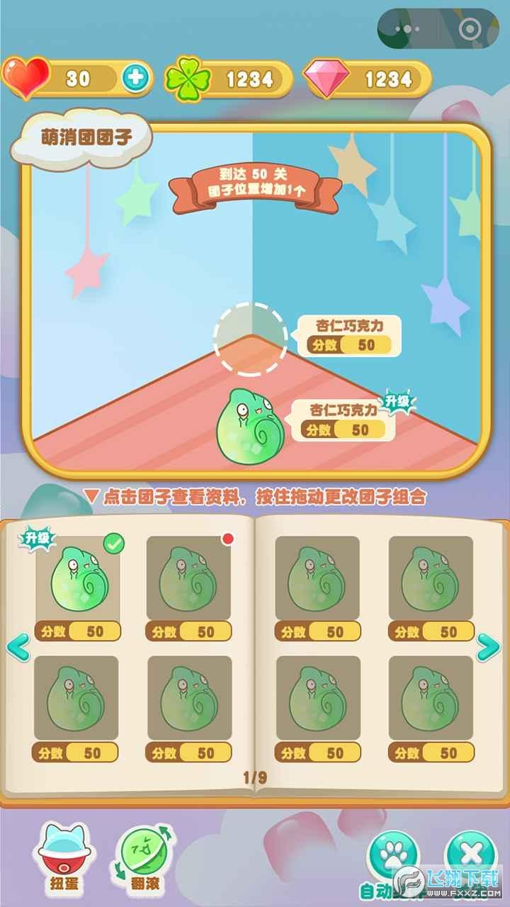 梦幻萌消团小游戏1.0手机版截图0