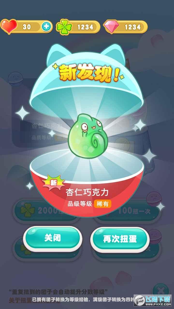 梦幻萌消团小游戏1.0手机版截图1