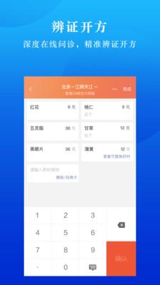 小鹿医联体官方版v1.1.3安卓版截图1