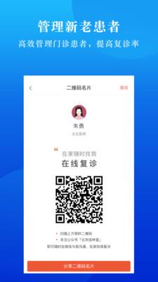小鹿医联体官方版v1.1.3安卓版截图0