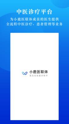 小鹿医联体官方版
