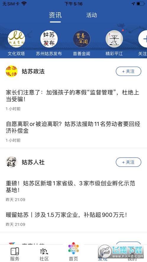 惠姑�Kapp官方版v1.0.0安卓版截�D0