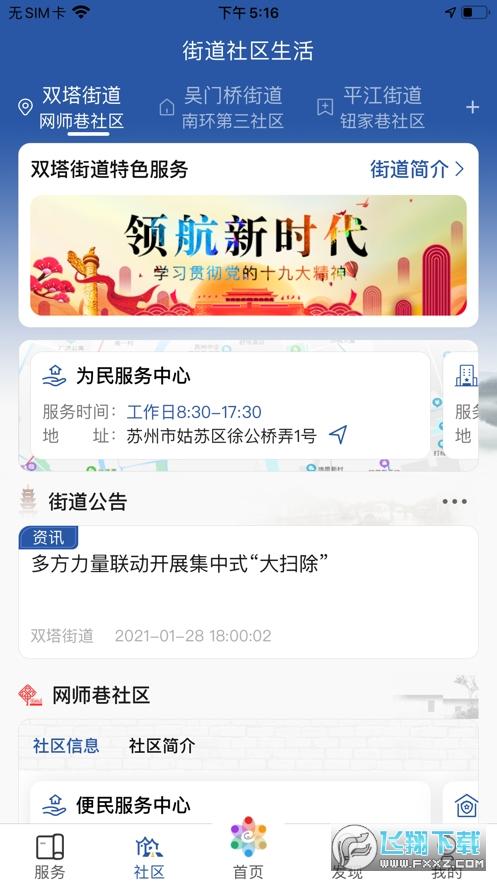 惠姑�Kapp官方版v1.0.0安卓版截�D1